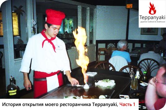 Ресторанчик Teppanyaki в Ташкенте