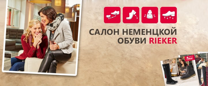 Rieker_1190_540